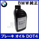 BMW カーケア ブレーキオイル DOT4 1L缶