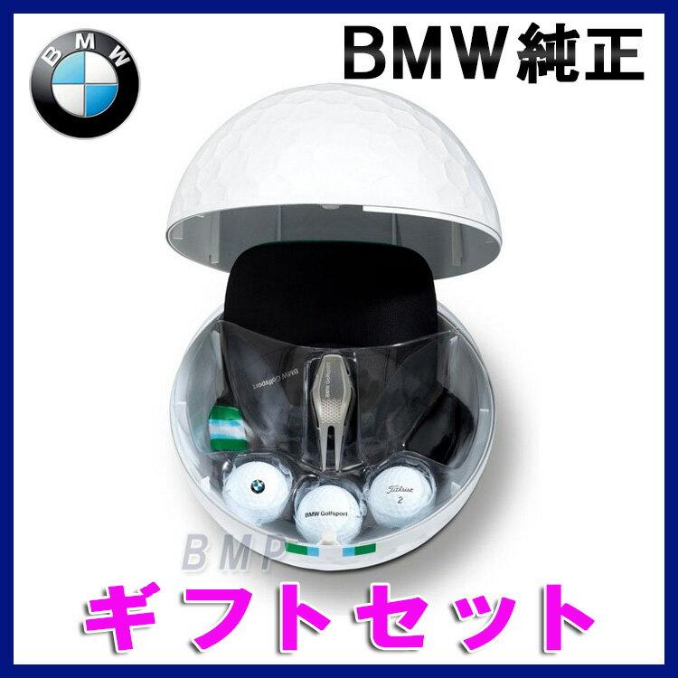 【セール品】【BMW純正】BMW ゴルフスポーツ ギフト・セット 【スーパーSALE】【期間限定】10%OFF!