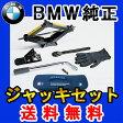 【BMW純正】BMW ジャッキセット
