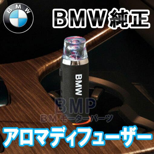 【BMW純正】BMW アクセサリー BMW アロマ・ディフューザー 車載...:bmp:10002555