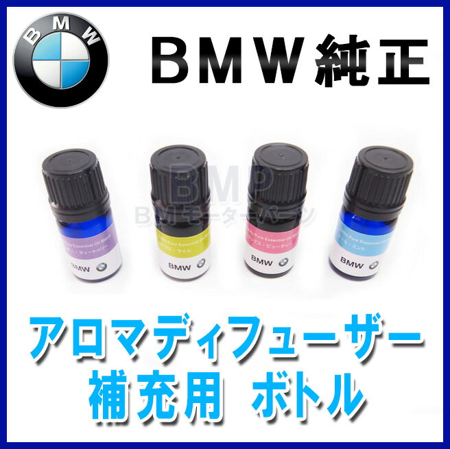 【BMW純正】BMW アクセサリー BMW アロマ・ディフューザー 補充用 エッセンシャル…...:bmp:10002451