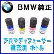 【BMW純正】BMW アクセサリー BMW アロマ・ディフューザー 補充用 エッセンシャル・オイル