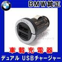 BMW アクセサリー BMW デュアル USBチャージャー(全車種対応)車内でiPhone,iPod