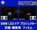 【BMW純正】BMW LED ドア プロジェクター 補修用 フィルム