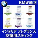 【BMW純正】BMW アクセサリー インテリア・フレグランス...