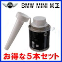 BMW MINI 純正 フューエルクリーナー ガソリン添加剤(100ml) 5本セット 【あす楽】