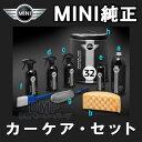【BMW MINI純正】MINI カーケアセット