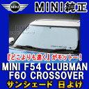 【BMW MINI 純正】MINI サンシェード MINI F54(CLUBMAN) F60(CROSSOVER)用 フロント・ウインド・サンシェード 収納袋付き 日よけ