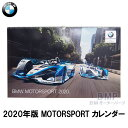 BMW Motorsport 2020年版 壁掛け カレンダー