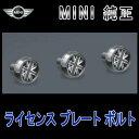 【BMW MINI純正】MINI ライセンス プレート ボルト Black JackR55 R56 R57 R60 R61 F54 F55 F56
