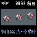 【BMW MINI純正】MINI ライセンス プレート ボルト Union JackR55 R56 R57 R60 R61 F54 F55 F56【楽ギフ_包装】