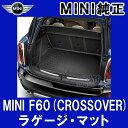 【BMW MINI 純正】MINI F60(CROSSOVER) ラゲージ・カーペット・マット エッセンシャル