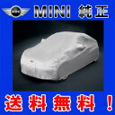 【送料無料】【BMW MINI純正】BMW MINI ボディーカバー MINI R58/R59(Coupe/Roadster)用 高級 ボディカバー(起毛タイプ...