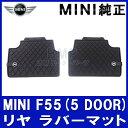 【BMW MINI 純正】MINI F55(5 DOOR) リヤ用 オールウェザー・マット・セット エッセンシャル・ブラック フロアマット ラバーマット