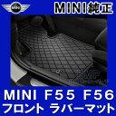 【BMW MINI 純正】MINI F56(3 DOOR)/F55(5 DOOR)用 フロント オールウェザー・マット・セット エッセンシャル・ブラック フロアマット ラバーマット