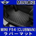 【BMW MINI 純正】MINI MINI F54(CLUBMAN))用 フロント オールウェザー・マット・セット エッセンシャル・ブラック フロアマット ラ...