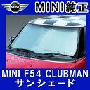 【BMW MINI 純正】MINI サンシェード MINI F54(CLUBMAN)用 フロント・ウインド・サンシェード 収納袋付き 日よけ