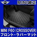 【BMW MINI 純正】MINI F60(CROSSOVER)用 フロント オールウェザー・マット エッセンシャル・ブラック フロアマット ラバーマット