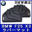 【BMW純正】BMW フロアマット BMW F25 X3用 オールェザー・ラバーマット(ブラック)リヤセット