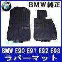 【BMW純正】 BMW フロアマット BMW E90/E91/E92/E93 BMW 3シリーズ 右ハンドル用 フロント・ラバーマットセット