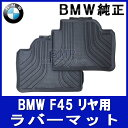 【BMW純正】BMW フロアマット BMW F45 2シリーズ アクティブツアラー リヤ用・ラバーマットセット(オールウェザーフロアマット)