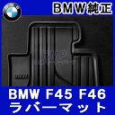 【BMW純正】BMW フロアマット BMW F45/F46 2シリーズ アクティブツアラー/グランツアラー 右ハンドル用 フロント・ラバーマットセット(オールウェザーフロアマット)
