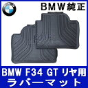 【BMW純正】BMW フロアマット BMW F34 3シリーズGT リヤ用・ラバーマットセット(オールウェザーフロアマット)