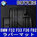 【BMW純正】BMW フロアマット BMW F32/F33/F36/F82 4シリーズ クーペ・カブリオレ・GC 右ハンドル車用 フロント・ラバーマットセット(...
