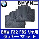 【BMW純正】BMW フロアマット BMW F32 F82 4シリーズ クーペ リヤ用・ラバーマットセット(オールウェザーフロアマット)
