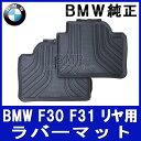 【BMW純正】BMW フロアマット BMW F30 F31 F80 3シリーズ リヤ用・ラバーマットセット(オールウェザーフロアマット)