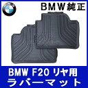 【BMW純正】BMW フロアマット BMW F20 1シリーズ 右ハンドル用 リヤ用・ラバーマットセット(オールウェザーフロアマット)