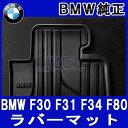 【BMW純正】BMW フロアマット BMW F30 F31 F34 F80 3シリーズ 右ハンドル用 フロント・ラバーマットセット(オールウェザーフロアマット)...