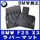 【BMW純正】BMW フロアマット BMW F25 X3 右ハンドル用 オールウェザー・ラバーマット(ブラック)フロントセット