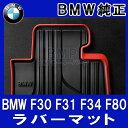 【BMW純正】BMW フロアマット BMW F30 F31 F34 F80 3シリーズ 右ハンドル用 フロント・ラバーマットセット ブラック/レッド(オールウェザーフロアマット)