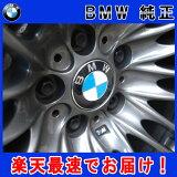 【BMW純正 】BMW エンブレム NEW BMW センターキャップセット E90 E91 E92 E93 E82 E87 E60 E61E63 E64 E65 E70 E53 E
