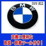 【BMW純正】最新版 BMW NEW ボンネット・エンブレム 取説・簡易脱着ツール付き  E90 E91 E92 E93 E82 E87 E39 E60 E61E63 E64 E6