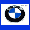 【BMW純正】BMW F30 F31 F34 3シリーズ用 ボンネット・エンブレム