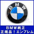 【BMW純正】E85/E86/E89 Z4 ボンネット・エンブレム