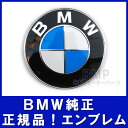 【BMW純正】BMW F15 F85 F16 F86 F48 ボンネット エンブレム