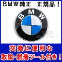 【BMW純正】最新版 BMW NEW ボンネット・エンブレム 取説・簡易脱着ツール付き  E90 E91 E92 E93 E82 E87 E39 E60 E61E63 E64 E65 E70 E53 E36 E46 X1 X3 X5 X6 Z3 【あす楽】