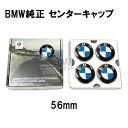 【BMW純正】BMW エンブレム ホイール フローティングセンターキャップ 4個セット(56mm) F45 F46 G11 G12 F48 G30 G31 G01 F39