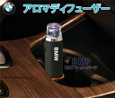 【店内全品100円オフクーポン】BMW 純正 インテリア アクセサリー アロマ ディフューザー 車載 芳香剤