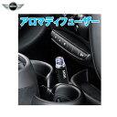 【店内全品100円オフクーポン】BMW MINI インテリア アクセサリー アロマ ディフューザー 車載 芳香剤