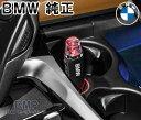 BMW 純正 インテリア アクセサリー アロマ ディフューザー 車載 芳香剤