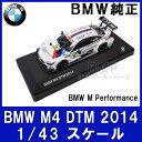 """【BMW純正】BMW ミニカー BMW M4 DTM 2014 """"BMW M Performance"""" 1/43 スケール ホワイト ミニチュアカー"""