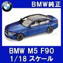 【BMW純正】BMW ミニカー BMW M5 F90 1/18 スケール ミニチュアカー