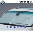 【店内全品100円オフクーポン】BMW 純正 サンシェード 1,2,3,4シリーズ用 フロント ウインド サンシェード 収納袋付き 日よけ 1シリーズ 2シリーズ 3シリーズ 4シリーズ