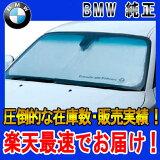 【BMW純正】最新版 BMW サンシェード 3シリーズ用 フロントウインド・サンシェード E36 E46 E90 E91 E92 E93 F30 F31 収納袋付き 日よけ【あす楽】