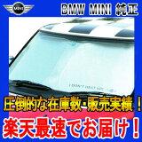 【BMW MINI純正】BMW MINI サンシェード MINI 専用 フロント・ウインド・サンシェード 収納袋付き ランキング1位の大人気商品 日よけ 【あす楽】