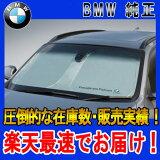 【BMW 纯正】【BMW 遮阳】BMW 遮阳E84 X1事情服务台wind·遮阳排列次序1位大抢手货[【BMW純正】最新版 BMW サンシェード E84 X1用 フロントウインド・サンシェード 日よけ【あす楽】]